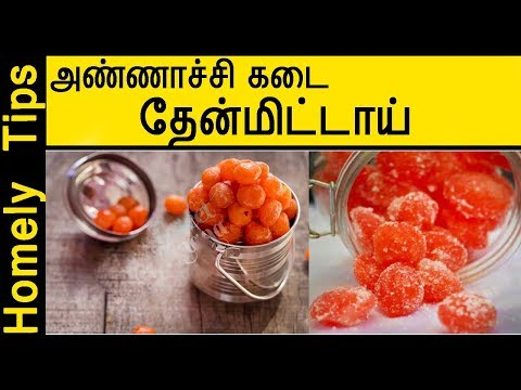 Thaen Mittai or Honey candy Recipe in Tamil | தேன்  மிட்டாய் | Homely Tips