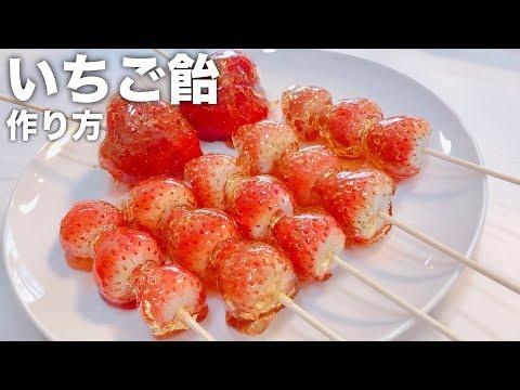 【簡単レシピ】いちご飴の作り方!🍓あま〜い♡Strawberry Candy recipe/副音声/まおさん×池田真子 コラボ