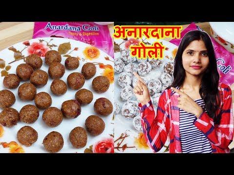 Anardana Goli Recipe | Anardana Recipe | Patanjali Anardana Goli Recipe | Super Shivani