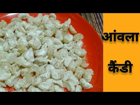 कैसे बनाए आंवला कैंडी |Amla Candy Recipe | How to Make Amla Candy at home| Amla Recipe