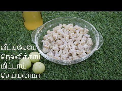 Amla Candy recipe | How to make Amla Candy | நெல்லிக்காய் மிட்டாய் செய்வது எப்படி