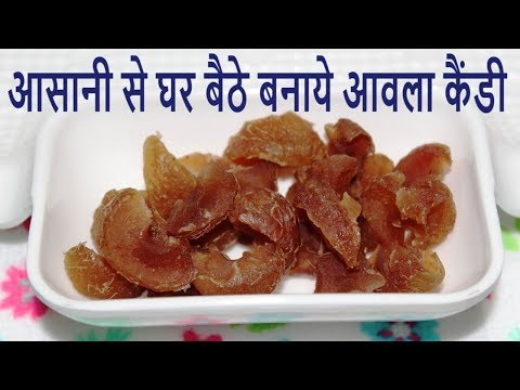 Amla Honey candy recipe | आसानी से घर बैठे बनाये आवला कैंडी | Amla Candy