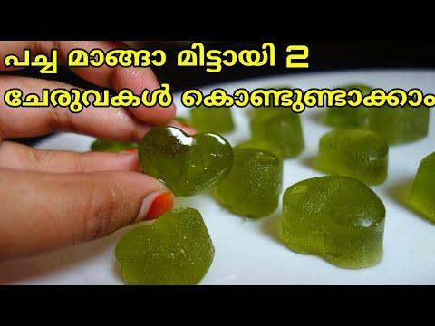 വെറും 2 ചേരുവകൾ മതി പച്ചമാങ്ങാ മിട്ടായി ഉണ്ടാക്കാൻ | raw mango candy | green mango candy recipe