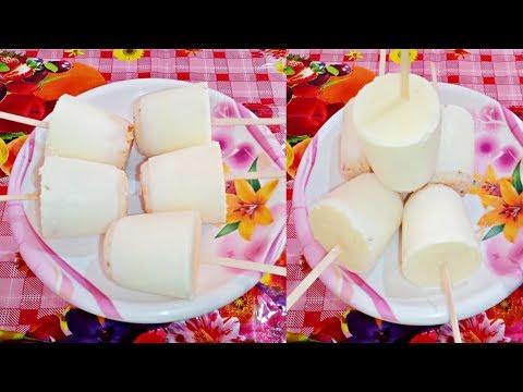 ಹಾಲಿನಿಂದ ಮಾಡಿ ಐಸ್ ಕ್ಯಾಂಡಿಯನ್ನು ಸುಲುಭ ವಿಧಾನದಲ್ಲಿ || Milk ice candy recipe | homemade kulfi in kannada
