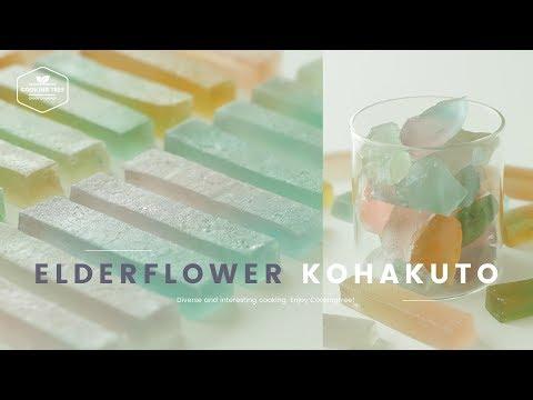 🌼엘더 플라워 코하쿠토 만들기💎 보석 젤리 사탕 : Elderflower Kohakuto Recipe : コハクトウ : 琥珀糖-Cooking tree쿠킹트리*Cooking ASMR