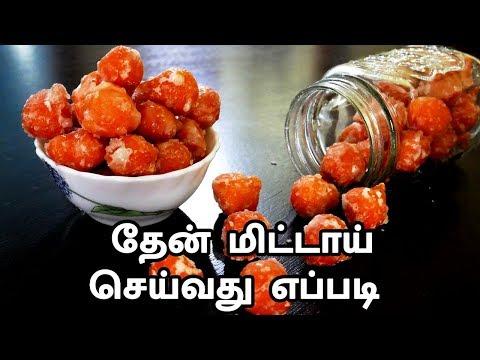 தேன் மிட்டாய் செய்முறை | Thaen Mittai Recipe in Tamil | Honey Candy Recipe in Tamil #ThaenMittai