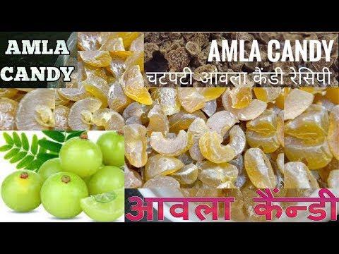 Easy, Instant  sweet Amla Candy recipesआंवला की कैन्डी बनाने कीआसान विधि