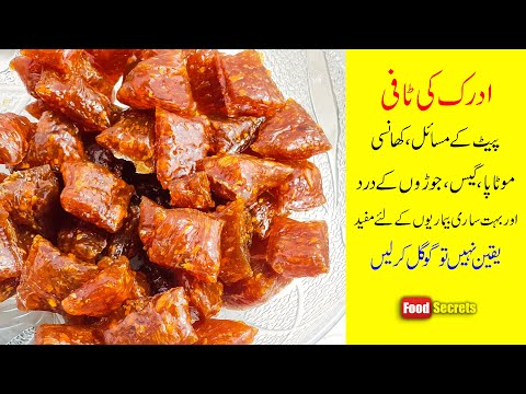 Ginger Candy Recipe | Homemade cough remedy | Crystal Ginger Sugar | ادرک کینڈی | Mudassar Saddique